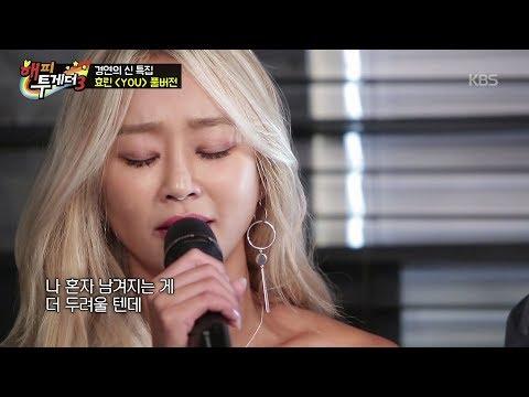 Hyorin - You (Original By Kim Sangmin) @ Happy Together