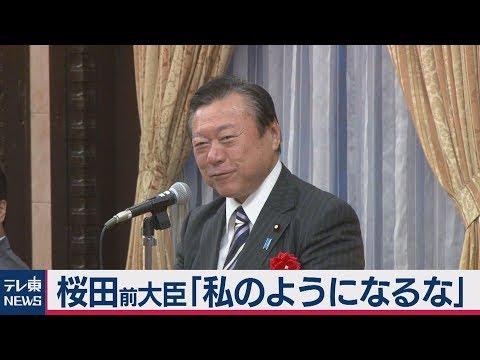 桜田前大臣「私のようになるな」