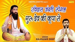 रविदाश जयन्ती स्पेशल भजन I गुरु देव की कृपा से I Rajinder Deep I latest Bhajan 2019 I Sonotek Bhakti