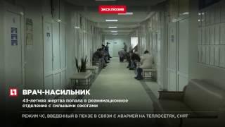 В Подольске анестезиолог изнасиловал беспомощную пациентку