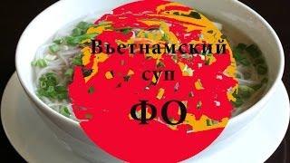 Вьетнам. Вьетнамский суп Фо. Как приготовить суп Фо?