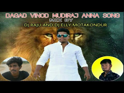 BHONGIRI DAGAD VINOD MUDIRAJ ANNA SONG MIX BY DJ RAJU AND DJ ELLY MOTAKONDUR