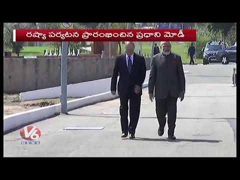 PM Modi's Russia Trip For Judo To Economic Summit | V6 Telugu News