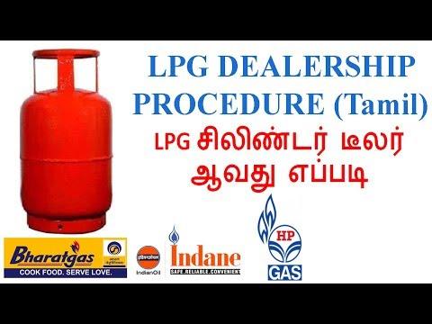 🛢LPG Dealership Procedure in Tamil / சிலிண்டர் டிஸ்ட்ரிபியூட்டர் தொழில் வாய்ப்பு