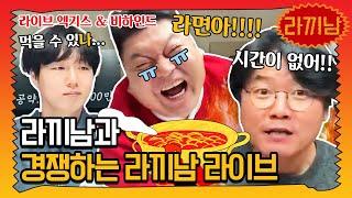 🍜LIVE 편집본 | 라면끼리면서 라끼남보기 쌉가능?! 라이브 엑기스 호록! (☆비하인드 있음☆) | 라끼남 라이브