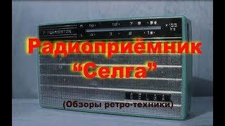 """Радиоприёмник """"Селга"""" (Обзоры ретро-техники)"""