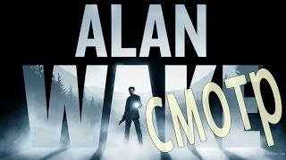 Смотр на игру Alan Wake