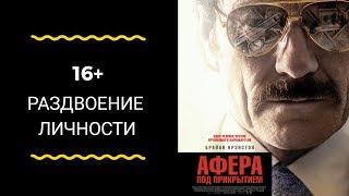 """Рецензия на фильм-экранизацию """"Афера под прикрытием"""""""