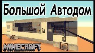 Большой автодом в майнкрафт- Как сделать? - Minecraft(Хотели?) Получите) Строительство машин и прочей техники как оно есть, без таймлапсов. Строим пошагово - строи..., 2015-01-10T14:02:56.000Z)