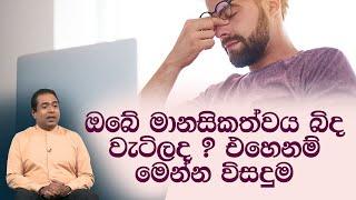 ඔබේ මානසිකත්වය බිද වැටිලද ? එහෙනම් මෙන්න විසදුම | Piyum Vila | 16 - 04 - 2020 |  Si yatha TV Thumbnail
