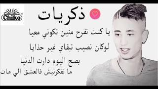Faycel Sghir 2017 Dikrayat فيصل الصغير ذكريــــات