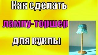 Как сделать ЛАМПУ (ТОРШЕР) для куклы Монстер Хай своими руками  How to make a lamp for dolls(Спасибо, что подписались на мой канал~~ https://www.youtube.com/channel/UCukeUUtb8f7xi0wIaHhsyqQ ..., 2014-09-13T08:02:53.000Z)