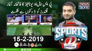 Sports1 | 15-February-2019 | Faisal Ilyas | M. Asif Khan | Abdul Wasay