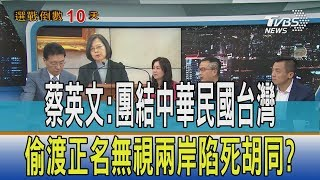 【少康開講】蔡英文:團結中華民國台灣 偷渡正名無視兩岸陷死胡同?