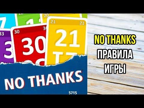 No Thanks. Правила карточной игры - филлера. 4K.