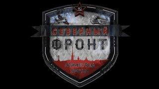 """""""Ленинград 1941-1944. Северный фронт"""""""