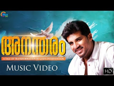 Anantharam Christian Devotional Album | Malayalam Music Video | Vijay Yesudas | Official