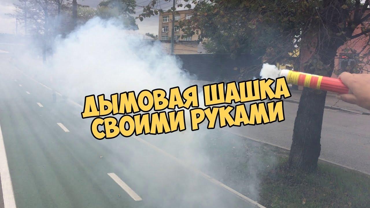 Видео как сделать дымовую шашку фото 754