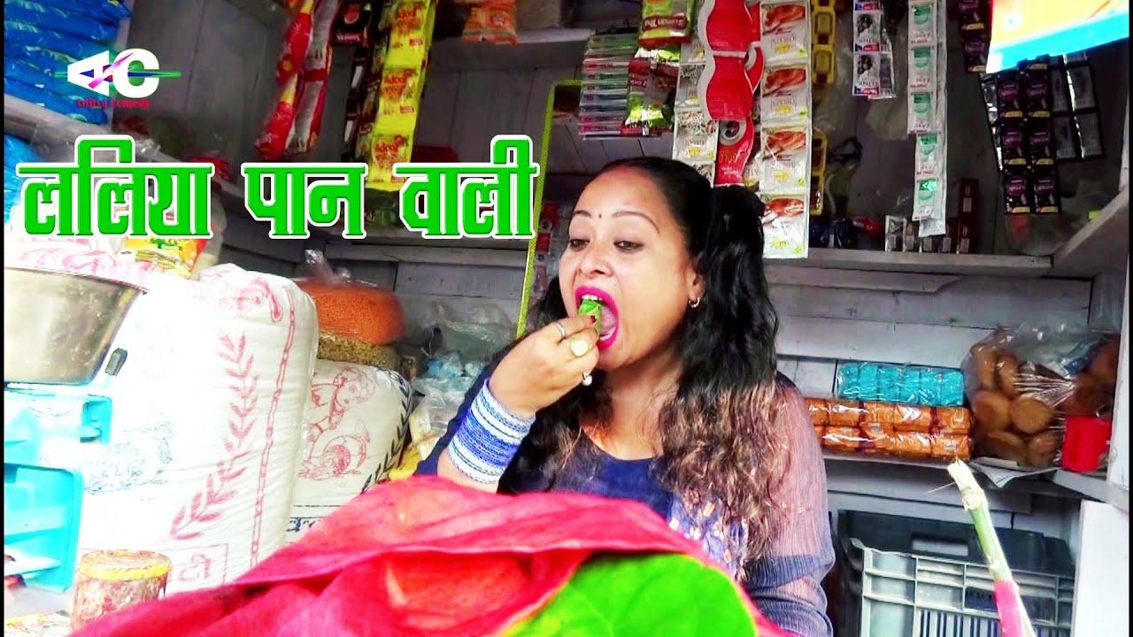 Download ललिया पान वाली   Laliya Pan wali   Laliya Mangla superhit comedy   Aditya comedy