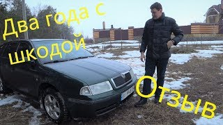 Skoda Octavia TOUR. Обзор, отзыв.