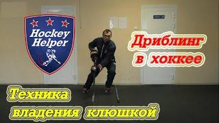 Дриблинг в хоккее. Техника владения клюшкой