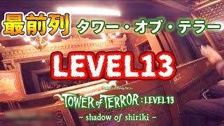 東京ディズニーシー人気アトラクション タワー・オブ・テラー LEVEL13に...