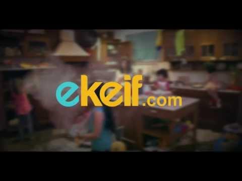 كيف كل شي بينحل مع إي كيف Ekeif.com