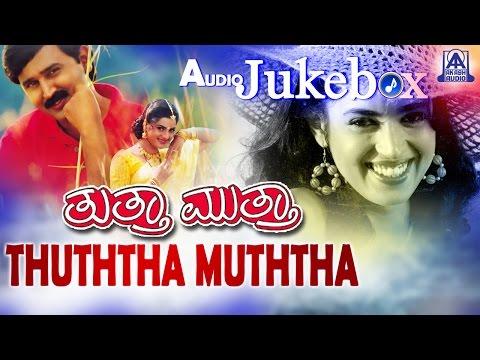 Thuththa Muththa I Kannada Film Audio Jukebox I Ramesh Aravind, Prema, Kasthuri I Akash Audio
