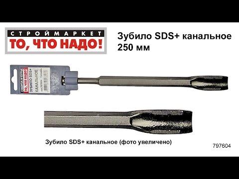 Зубило SDS+ канальное 250 мм ТО, ЧТО НАДО - купить зубило для перфоратора, зубило sds plus