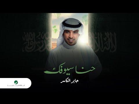 Jaber Al Kaser ... Hana Seyoufak - 2021 | جابر الكاسر ... حنا سيوفك