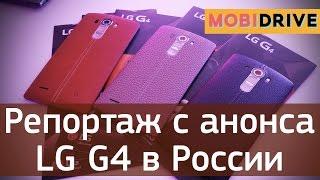 видео Покупка смартфона LG G4 в России
