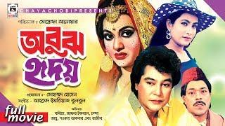 Obujh Hridoy   অবুঝ হৃদয়   Babita   Zafar Iqbal   Champa   Bangla Movie