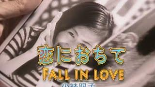 恋におちて (カラオケ) 小林明子 小林亜紀子 検索動画 8