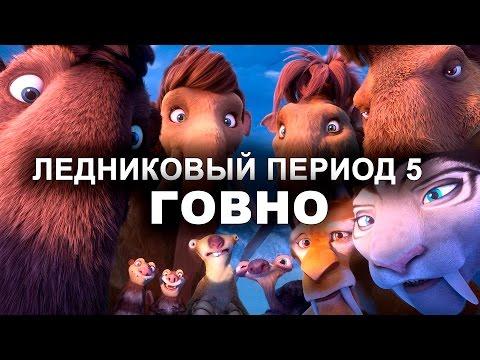 ЛЕДНИКОВЫЙ ПЕРИОД 5 - ХУДШИЙ МУЛЬТФИЛЬМ 2016 (обзор)