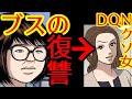 【漫画】イジメ女子に復讐!ブスを晒して笑っていたDQNが人生転落!【スカッとするマンガ動画】