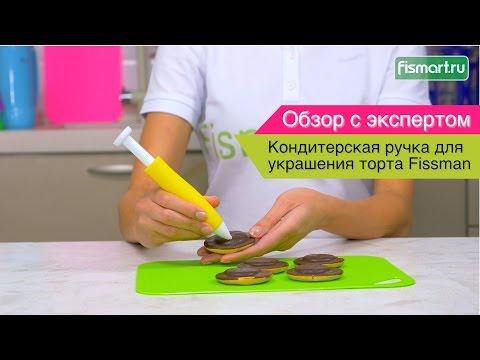 Кондитерская ручка для украшения торта Fissman видеообзор (7651)   Fismart.ru