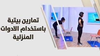 تمارين بيتية باستخدام الادوات المنزلية - ريما عامر