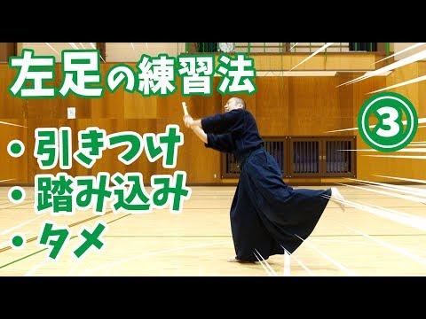 【剣道 Kendo】もっと早く教えて欲しかった左足の練習方法! 【百秀武道具店 Hyakusyu Kendo】