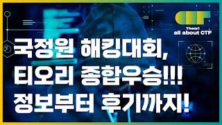 무려 국정원이 주최하는 실전급 사이버 해킹대회, 사이버…