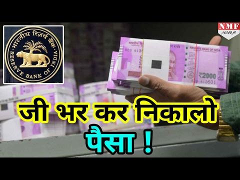 हटेगी Saving Account से Cash Withdraw की Limit, RBI जल्द कर सकता है ऐलान