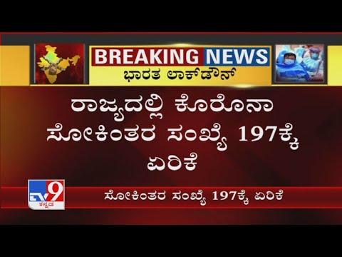 Karnataka Records 16 New Coronavirus, Total Rises To 197