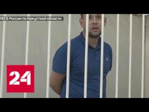 В Иркутске задержана банда похитителей и вымогателей - Россия 24