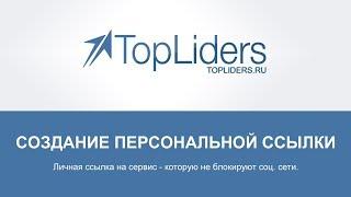 Создание персональной ссылки TopLiders