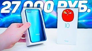 Я в ШОКЕ! КОСМИЧЕСКИЙ смартфон из КИТАЯ! - Распаковка Honor 10