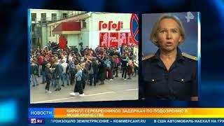 Cеребенников задержан по подозрению в мошенничестве