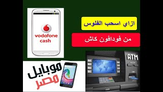طريقة سحب فودافون كاش من ATM  بالفيديو