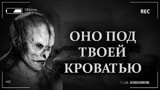 Страшные истории на ночь - ОНО ПОД ТВОЕЙ КРОВАТЬЮ. Мистические рассказы. Ужасы. Паранормальное.