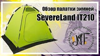 Обзор  палатки для зимней рыбалки SevereLand IT 210.