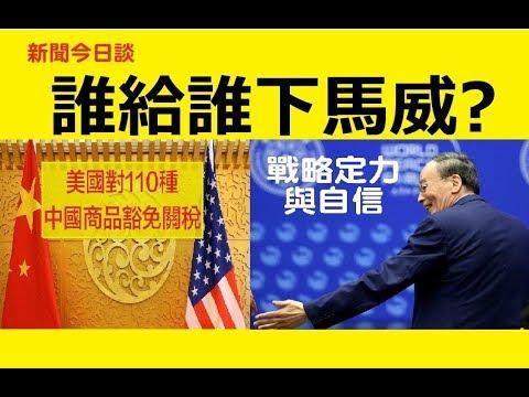 新西兰《新闻今日谈》 [中美贸易战] 美国总统特朗普放手华为只是空话? 中美贸易谈判重回原点? 11072019 | 新西兰华人电视 World TV
