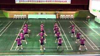 臺中市100學年度新式健身操比賽四年級組第二名_北區中華國小